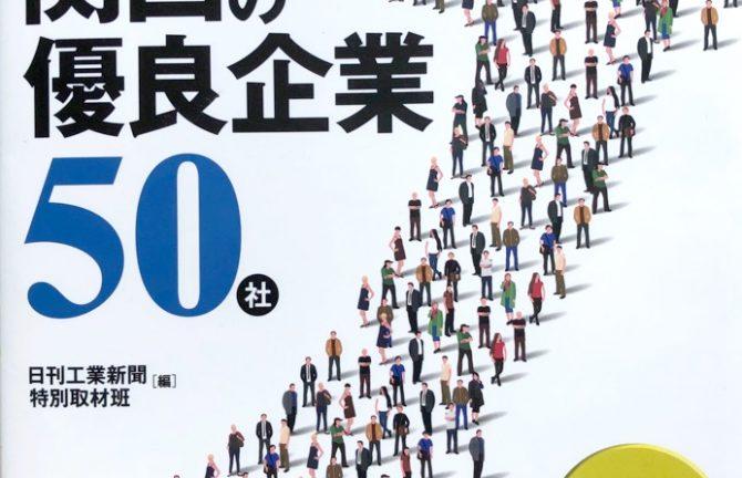 関西の優良企業50選